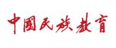 中國民族教育