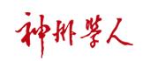神州(zhou)學人