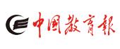 中國教育(yu)報