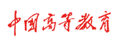 中國高等(deng)教育