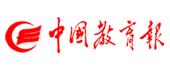 中國教育報