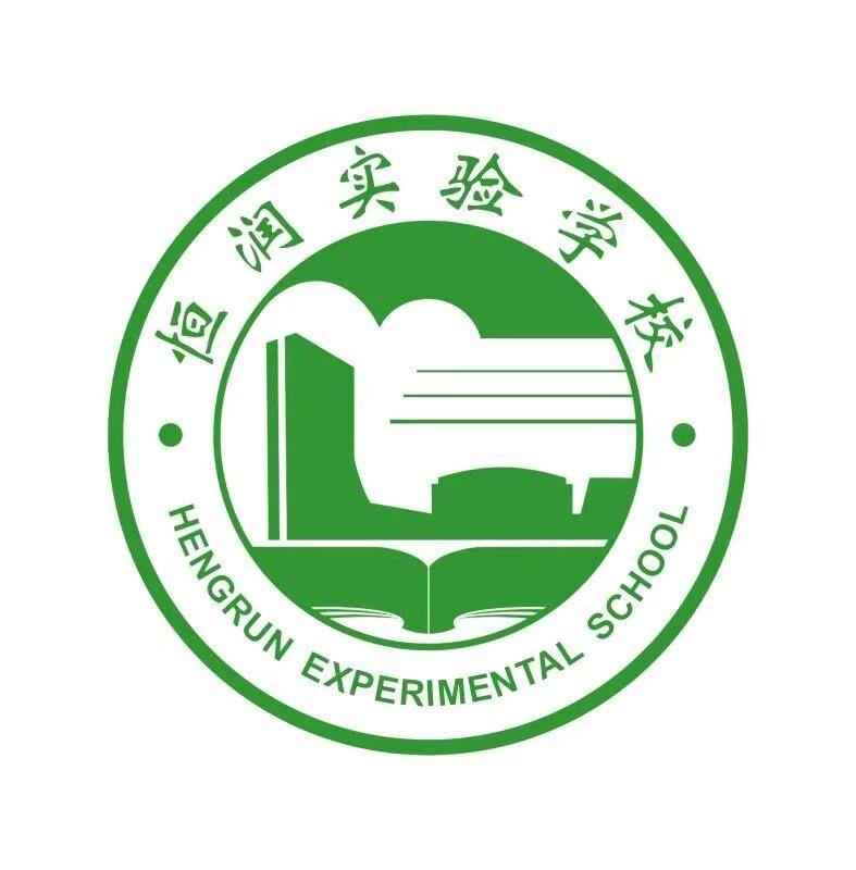 廣州恆(heng)潤實驗學校招聘(pin)中xing)⊙? ke)老師