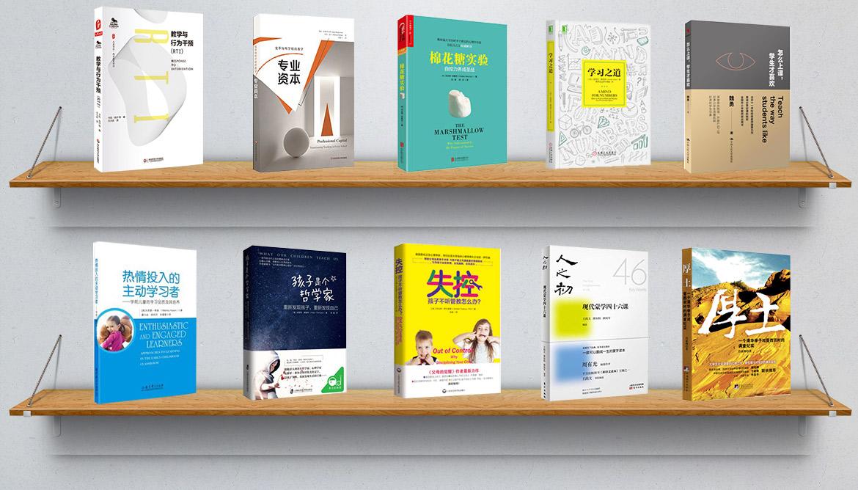 2016年影响教师的100本书