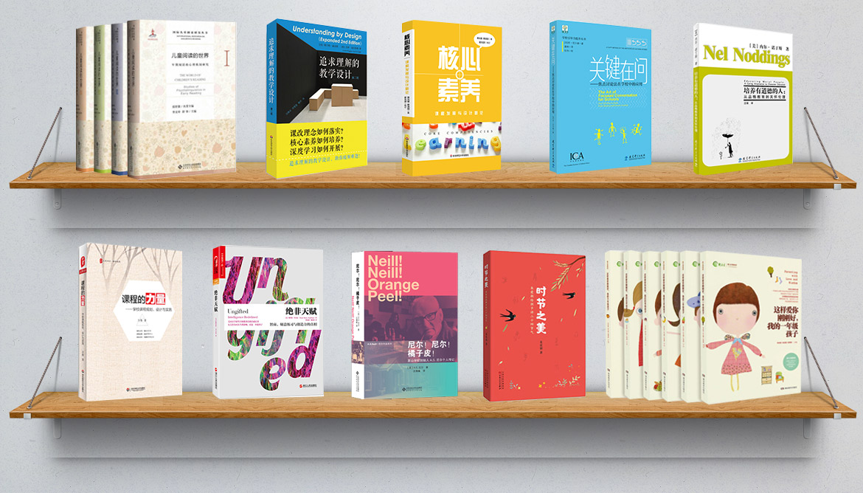 2017年影响教师的100本书