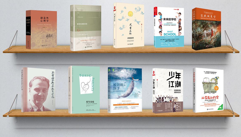 2018年影响教师的100本书