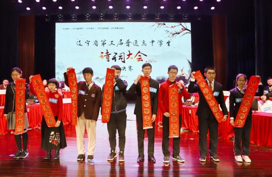 辽宁省举办第三届普通高中学生诗