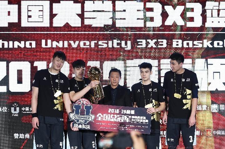 中国大学生3X3篮球联赛总决赛落幕