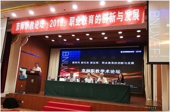 2019京师职教论坛顺利召开