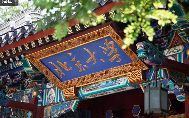 北京大学:决定按程序申请补录已退档的2位河南考生