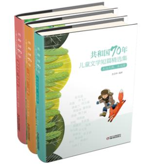 """""""共和国70年儿童文学短篇精选集""""出版"""