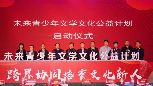 未来青少年文学文化公益计划启动仪式在京举行