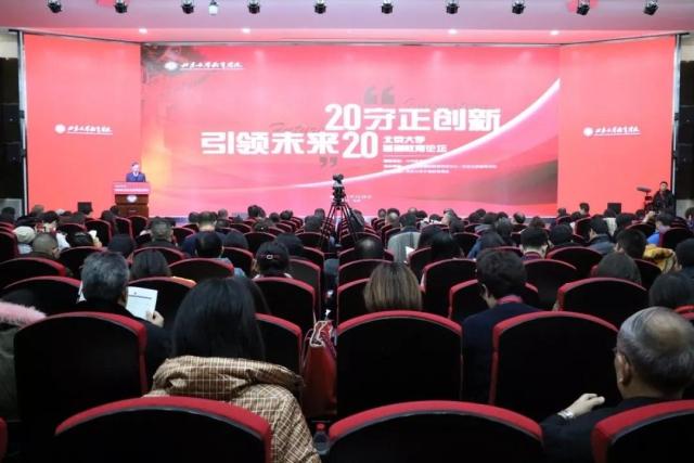 2020北京大学基础教育论坛举行