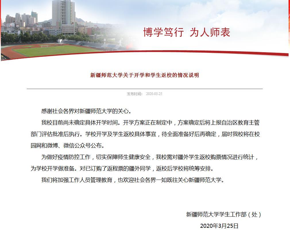 新疆师范大学关于开学和学生返校的情况说明.jpg