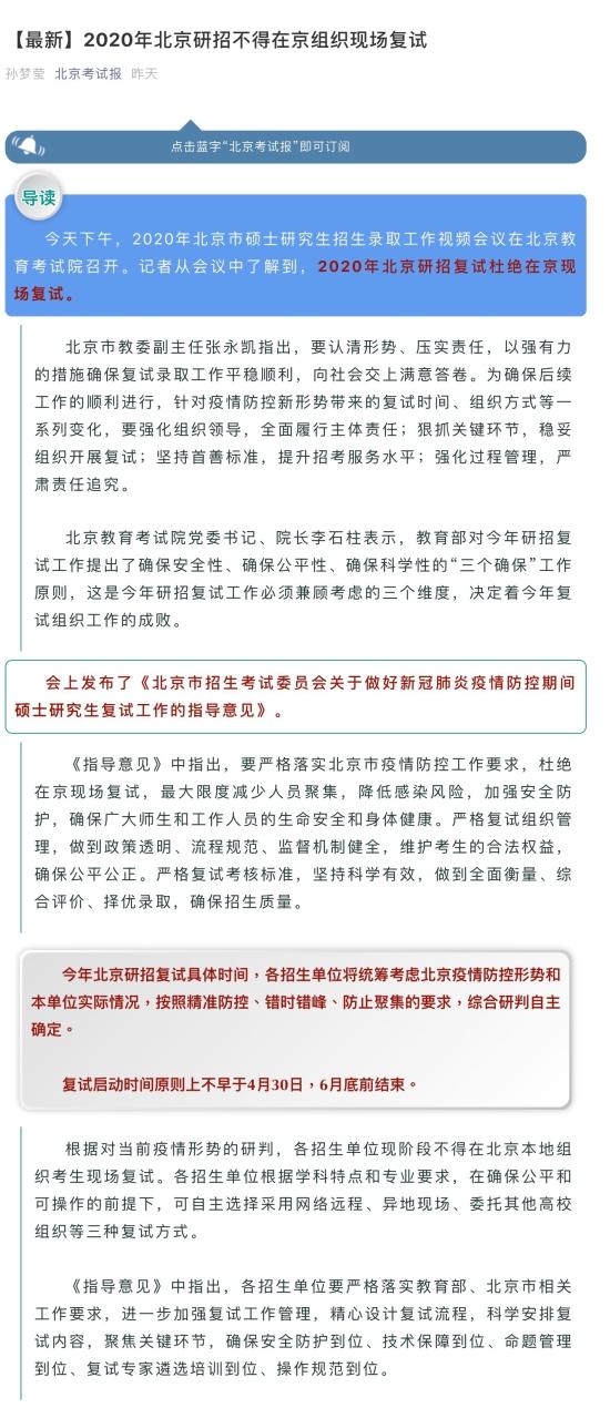 2020年北京研招杜绝在京组织现场复试