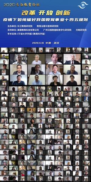 2020长江教育论坛16日在线举行