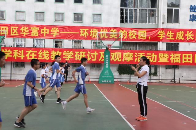 深圳福田区举办体育与健康在线教学研讨活动