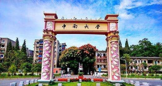 中南大学2020年招生政策解读
