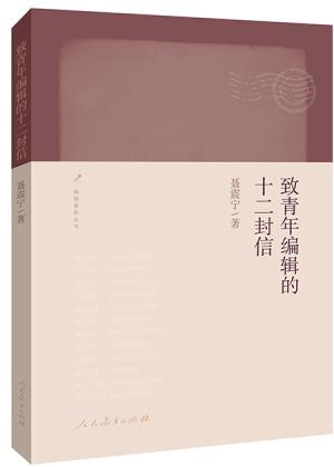 聂震宁《致青年编辑的十二封信》出版座谈会暨编辑素养研讨会在京举办