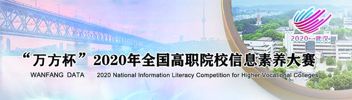 """""""万方杯""""2020年全国高职院校信息素质大赛举办"""