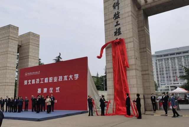 河北科技工程职业技术大学揭牌