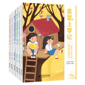 《童蒙上学记——小学语文教科书全体学习实践手册》新书出书