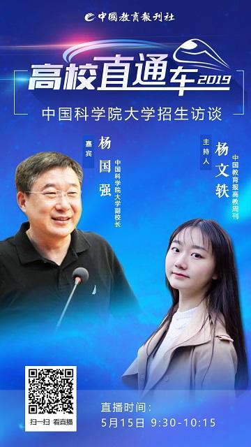 高校直通车2019系列访谈第五期——中国科学院大学