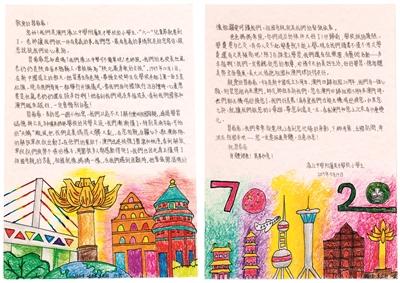 澳门濠江中学附属英才学校的小学生给国家主席习近平写信
