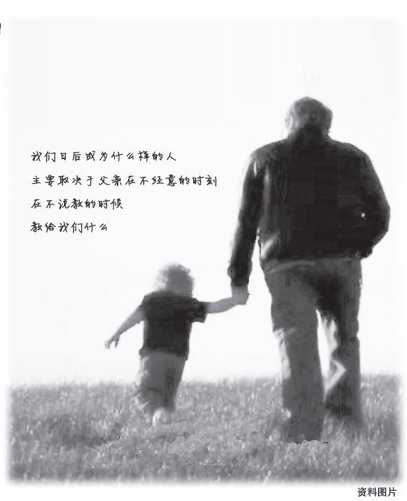 爸爸有威信 父教不缺失