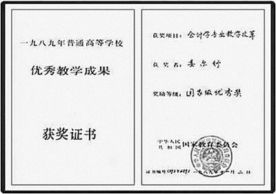 本科会计学专业论文_娄尔行:会计学泰斗的两次教改