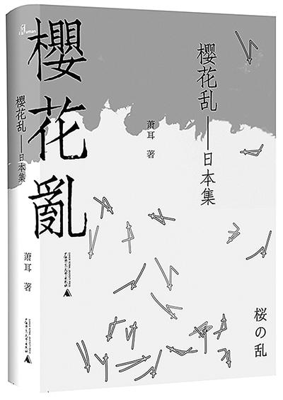<b>新书赏-中国教育新闻网</b>