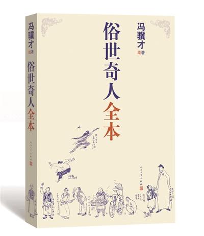 冯骥才:我觉得写这样的小说过瘾