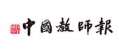 中国教师报