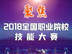 聚焦2018全国职业院校技能大赛