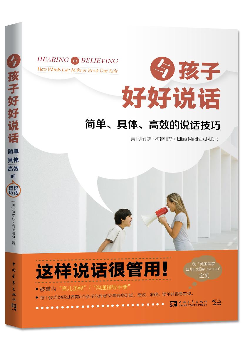 與孩子好(hao)好(hao)說話︰簡單、具(ju)體、高(gao)效的說話技巧
